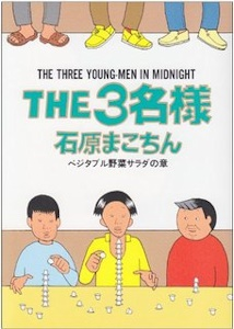THE3名様 8集