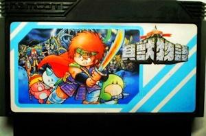 貝獣物語カセット
