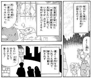 埼玉県民の暮らしその2
