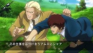 殴り合うシャアとアムロ