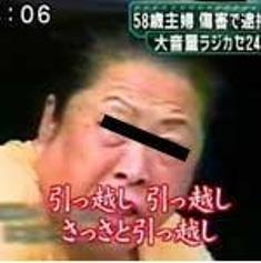 奈良の引っ越しおばさん