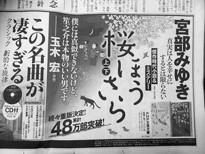 桜ほうさら新聞広告