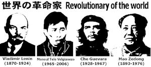世界の革命家