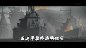 国連軍最終決戦艦隊