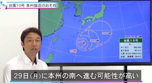 台風10号こっち来んな