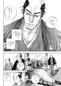 コミック版井筒平四郎