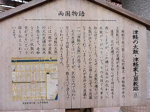 津軽の太鼓