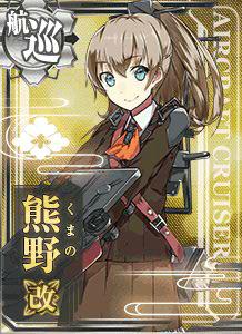 航空巡洋艦熊野