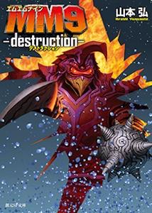 文庫版MM9 destruction