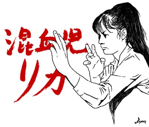 konketsujirika.jpg