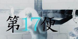 un17number_rd.jpg