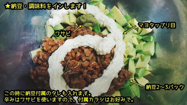 アボカド納豆 海苔巻き