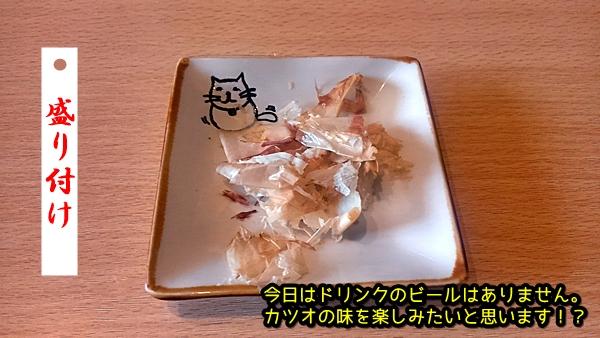 ニャポグルメ4食目 はまや かつおだいすき