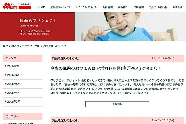 N級グルメが前田屋さんサイトに掲載