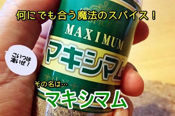 マキシマム スパイス 調味料