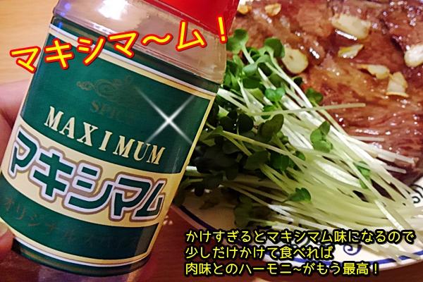 マキシマム 調味料