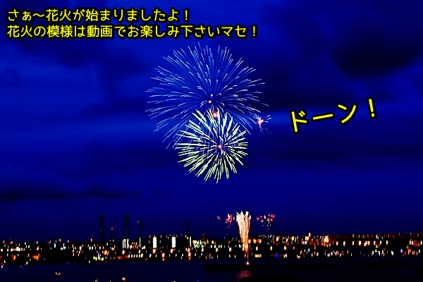 ニャポ旅23 2016 神奈川新聞花火大会へ行こう