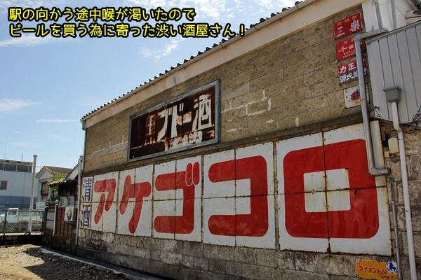 伊豆下田 アケゴコロ 土藤商店
