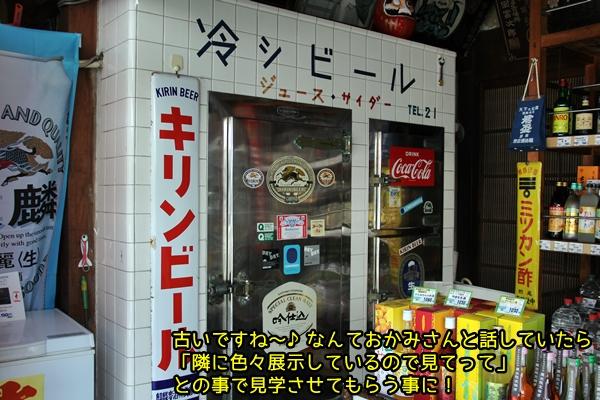 伊豆下田 土藤商店