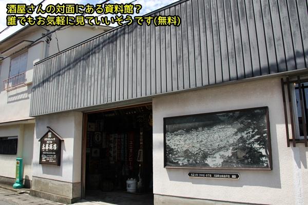 伊豆下田 土藤商店 明治