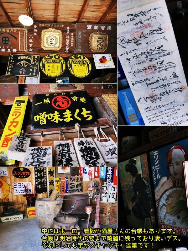 伊豆 下田 土藤商店