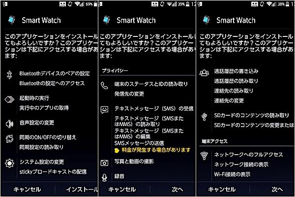 スマートウォッチ U8 アプリ 権限
