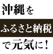 okinawafurusatonouz