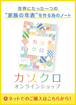 bnr_kazokuro.jpg