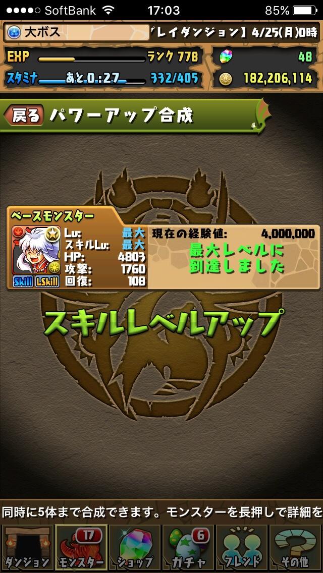 fc2blog_20160426171110404.jpg