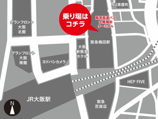 梅田乗り場-min