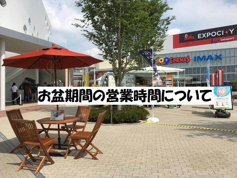 お盆期間-min (1)