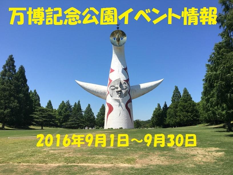 万博公園イベント9月-min