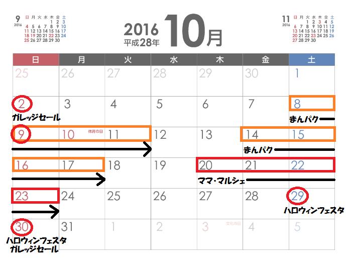 イベント-min