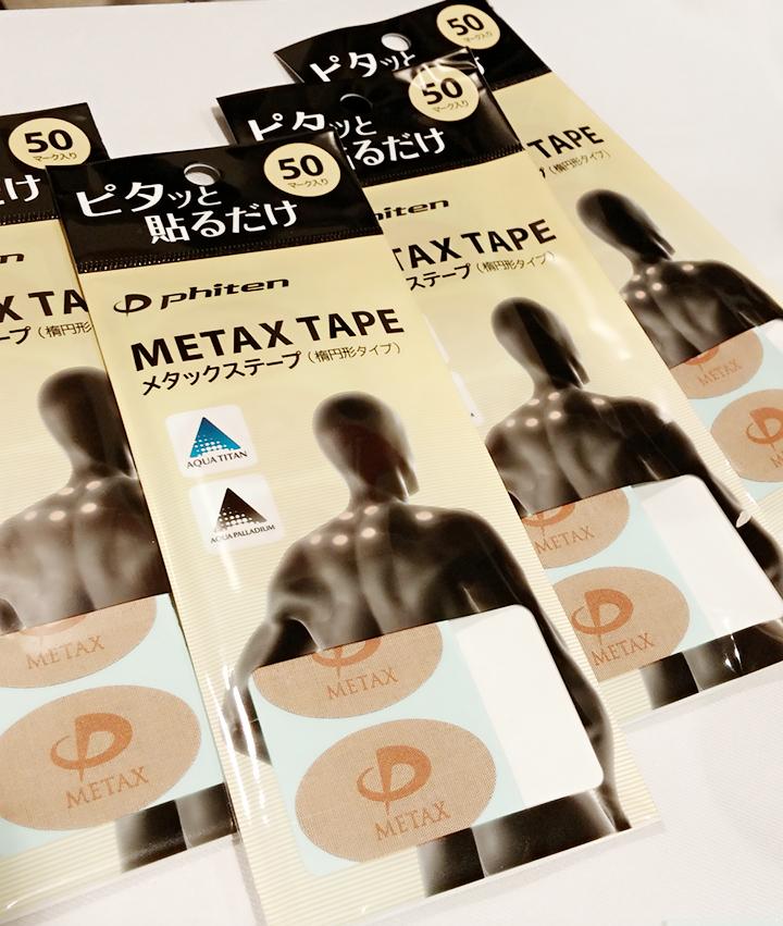 冬のカチコチ肩を貼るだけで解消してくれるメタックステープ