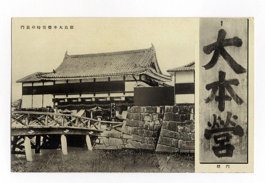 「広島市」のスゴイところ! ~ かつて「日本の首都」でした