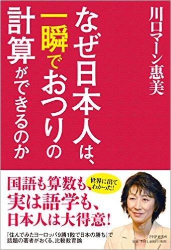 川口マーン惠美  なぜ日本人は、一瞬でおつりの計算ができるのか