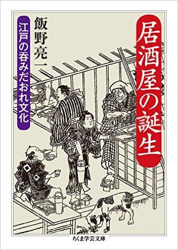 居酒屋の誕生: 江戸の呑みだおれ文化