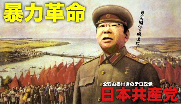 日本共産党 5