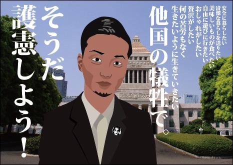 奥田 護憲