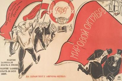 世界革命推進を促すポスター