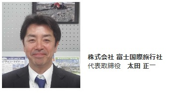 富士国際旅行社 太田正一