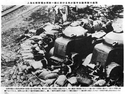 上海北停車場方面第一線における日本軍装甲自動車隊の応戦
