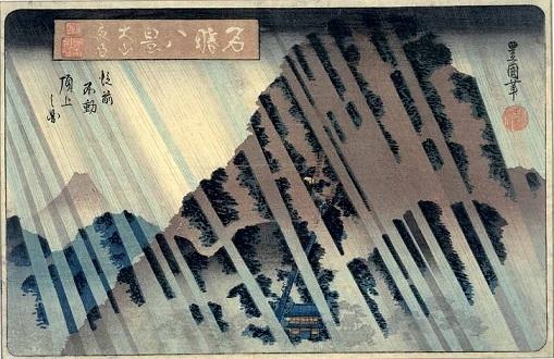 「名勝八景 大山夜雨」 二代目豊国画。