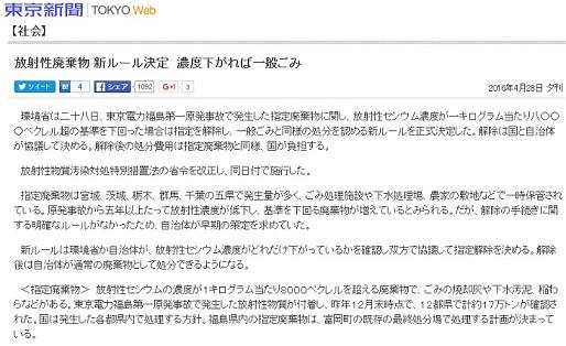 東京新聞 放射性廃棄物 新ルール
