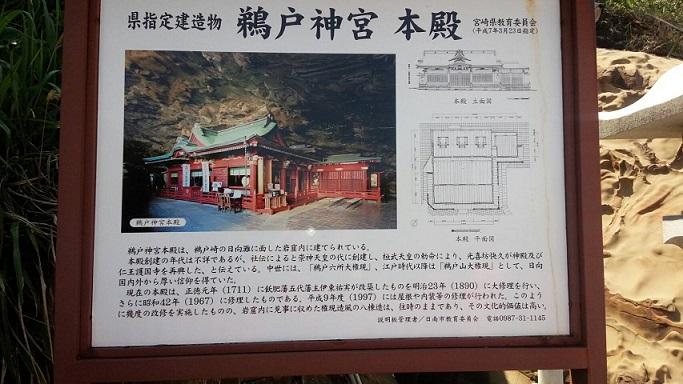 鵜戸神宮 4