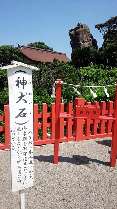 鵜戸神宮 13