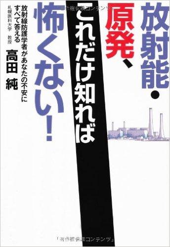 高田 純  放射能・原発、これだけ知れば怖くない!