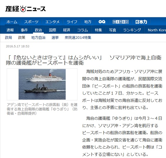 産経新聞 ピースボート 自衛隊