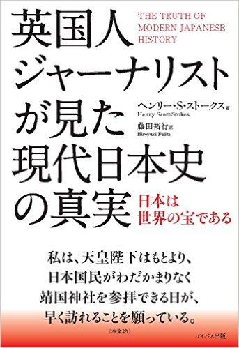 ヘンリー・S・ストークス  英国人ジャーナリストが見た現代日本史の真実〜日本は世界の宝である〜