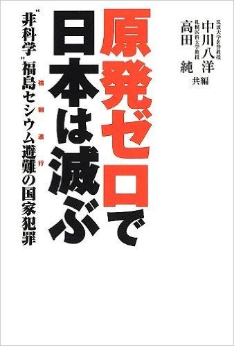 """原発ゼロで日本は滅ぶ ―""""非科学'福島セシウム避難の国家犯罪"""